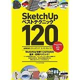 SketchUp ベストテクニック120