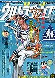 ウルトラジャンプ 2011年 10月号 [雑誌]
