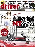 driver(ドライバー) 2017年 9月号
