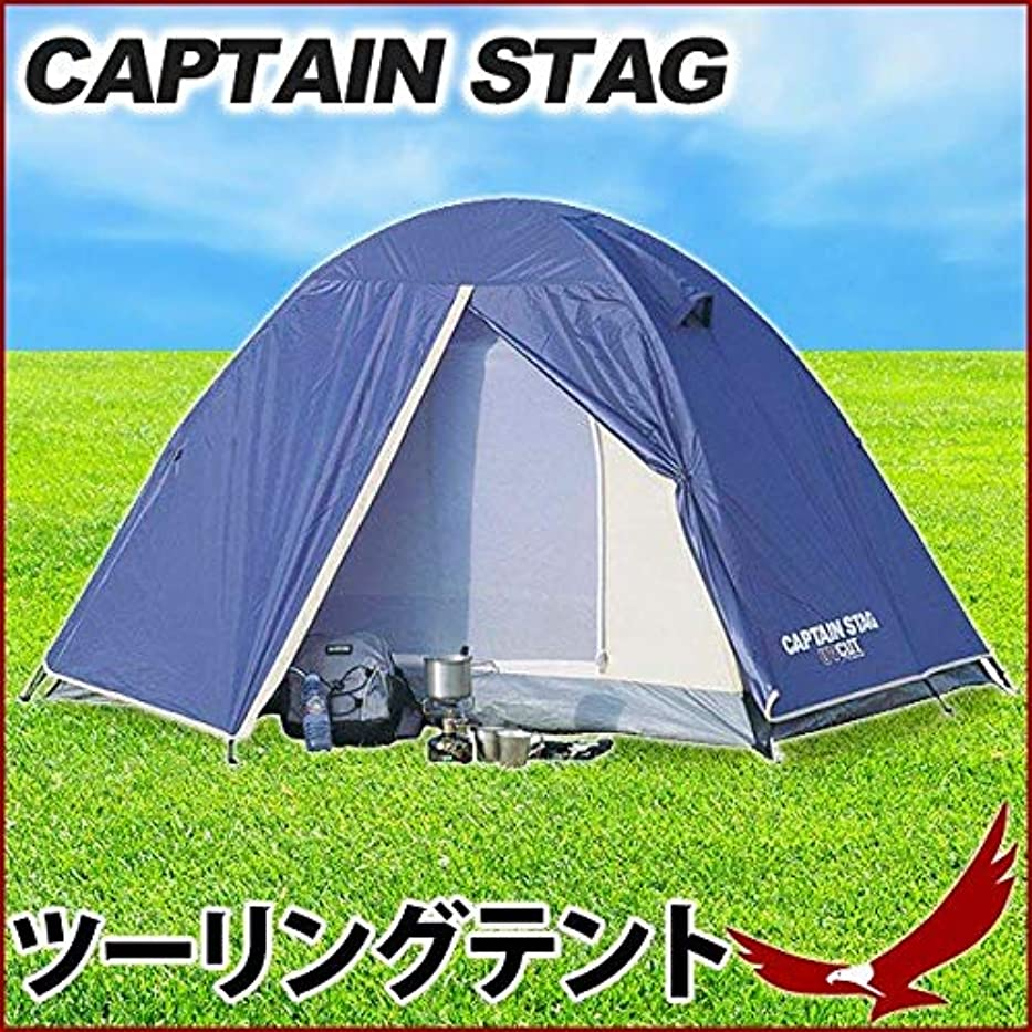 貞一元化するリラックスしたテント 2人用 キャプテンスタッグ リベロツーリングテントUV M-3119 簡易テント キャンプ コンパクト 持ち運び アウトドア 日よけ 軽量