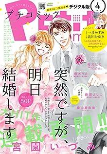 [雑誌] プチコミック 2018年04月号 [Petit Comic 2018-04]