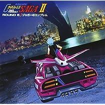 新世紀GPXサイバーフォーミュラSAGAII ROUND5 「ジャカーのエンブレム」