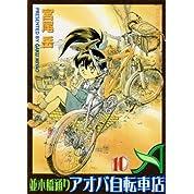 並木橋通りアオバ自転車店 (10) (YKコミックス (388))