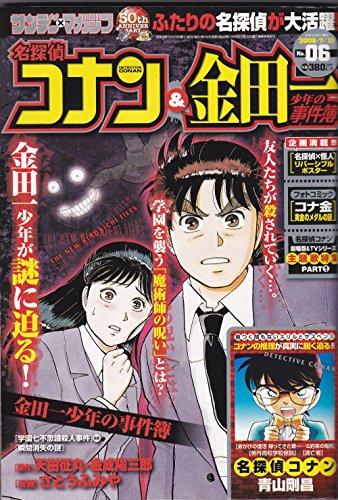 名探偵コナン & 金田一少年の事件簿 2008年 07/10号 [雑誌]