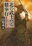 北の武士たち・狼奉行 – 傑作時代小説集 (中公文庫)