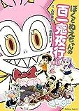 ぼくとぬえちゃんの百一鬼夜行(1) (角川コミックス・エース)