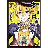 夢喰い白黒バク (1) (電撃コミックスNEXT)
