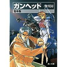 【合本版】ガンヘッド 全3巻 (角川スニーカー文庫)