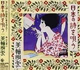 日本の詩を唄う