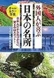 外国人が喜ぶ日本の名所: 日本人だから気づかない、驚きの66スポット! (知的生きかた文庫 に)