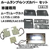 (アウト-エムピー) AUTO-MP 純正交換 高級感アップ L175S L185S LA100S LA110S ムーヴ・ムーヴカスタム ルームランプ レンズカバー セット スモーク クリスタルレンズカバー 8Pセット
