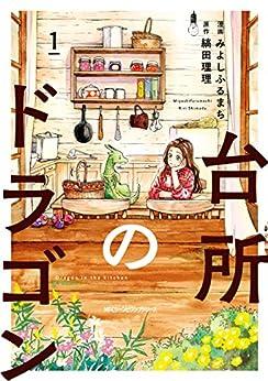 [みよしふるまち]の台所のドラゴン 1 (MFC ジーンピクシブシリーズ)