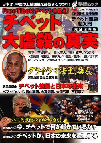 チベット大虐殺の真実―Free Tibet! チベットを救え! (OAK MOOK 216 撃論ムック)の詳細を見る