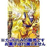 ドラゴンボールヒーローズカードグミ12 【JPBC2-01.孫悟空(スーパーゴールド仕様のレアカード)】(単品)