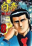 白竜HADOU 8 (ニチブンコミックス)