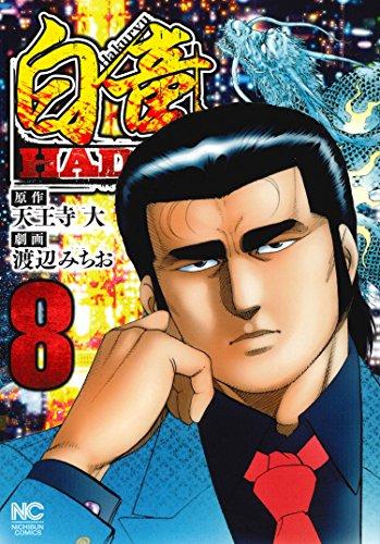 白竜HADOU(8): ニチブン・コミックス (ニチブンコミックス)