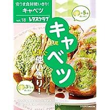 安うま食材使いきり!vol.18 キャベツ上手に使いきり! (レタスクラブMOOK)
