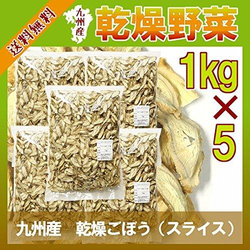 九州産  乾燥ごぼう《スライス》(1kg×5袋)