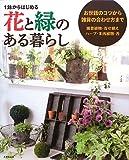 1鉢からはじめる花と緑のある暮らし 画像
