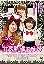 武蔵野線の姉妹 DVD