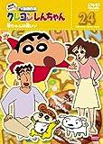 クレヨンしんちゃん TV版傑作選 第8期シリーズ 24[BCBA-3242][DVD]