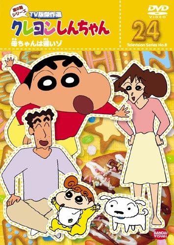 [画像:クレヨンしんちゃん TV版傑作選 第8期シリーズ (24)<最終巻> [DVD]]