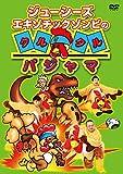 ジューシーズ エキゾチックゾンビのクルクルパジャマ[DVD]
