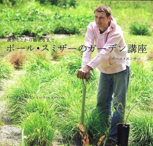 ポール・スミザーのガーデン講座 選ぶことから植えるまでの詳細を見る