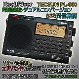 シンプルFMラジオ・エアバンド/短波/MW/LW/FMラジオ 高感度オールバンドレシーバー pl660 (ブラック)