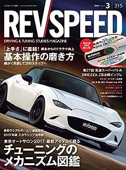 [三栄書房]のREV SPEED (レブスピード) 2017年 3月号 [雑誌]