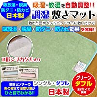 メーカー直販 日本製 シリカゲル入り 調湿敷きマット 調湿・消臭・防ダニ・防カビ効果あり ダブル 130×180cm
