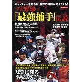 プロ野球「最強捕手」伝説 (洋泉社MOOK)