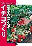 農家が教える イチゴつくり