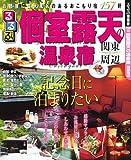 るるぶ 個室露天の温泉宿 関東周辺 (るるぶ情報版 首都圏 10)