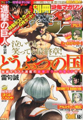 別冊 少年マガジン 2013年 12月号 [雑誌]の詳細を見る