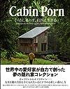 Cabin Porn 小屋に暮らす、自然と生きる