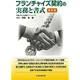 改訂版 フランチャイズ契約の実務と書式