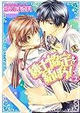紳士協定を結ぼう! 第2巻 (あすかコミックスCL-DX)