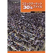 コミックマーケット30'sファイル―1975‐2005