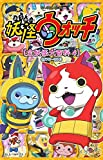 妖怪ウォッチ 全妖怪大百科 4 <#78-104>: TV ANIMATION (てんとう虫コミックススペシャル)