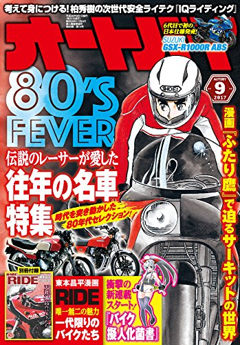 オートバイ 2017年9月号 [雑誌]