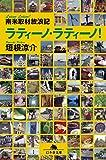 南米取材放浪記 ラティーノ・ラティーノ! (幻冬舎文庫)[Kindle版]
