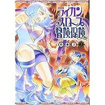ライカンスロープ冒険保険 2 (ヤングジャンプコミックス)