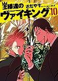 王様達のヴァイキング 10 (ビッグコミックス)