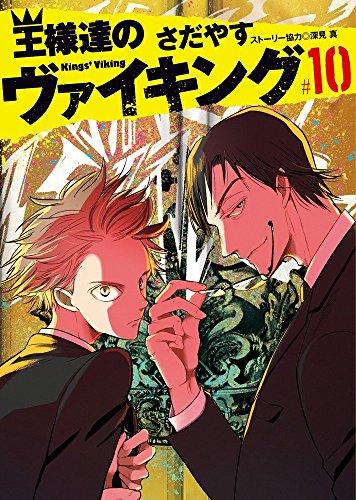 王様達のヴァイキング 10 (10) (ビッグコミックス)