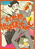 創太郎の出張ぼっちめし 1 (BUNCH COMICS)