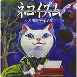 ネコイズム~及川眠子作品集