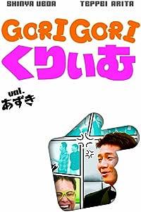 ゴリゴリくりぃむ Vol.あずき [DVD]