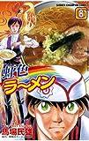 虹色ラーメン(8) (少年チャンピオン・コミックス)