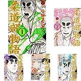 柔道部物語 新装版 全8巻セット (クーポンで+3%ポイント)